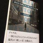 大傑作かつ名著!村井康司『あなたの聴き方を変えるジャズ史』