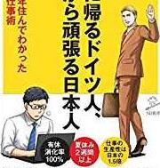 ドイツ的残業なしの社会を実現するには?~『5時に帰るドイツ人、5時から頑張る日本人』