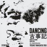 ダンシング古事記/山下洋輔