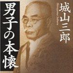 男子の本懐/城山三郎