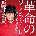 絵本を売りまくった西野亮廣の『革命のファンファーレ 現代のお金と広告』