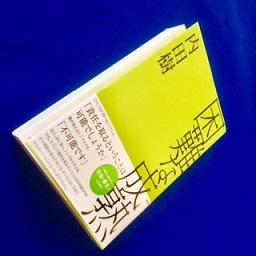 文庫化された内田樹の『困難な成熟』は、すっきり読みやすい