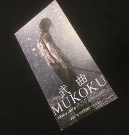 武曲MUKOKU 2017年6月新宿武蔵野館、ユーロスペース他にて全国ロードショー