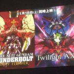機動戦士ガンダム THUNDERBOLT BANDIT FLOWER & Twilight AXIS 11/18(土)同時上映