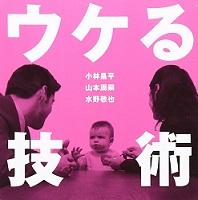 ウケる技術/水野敬也
