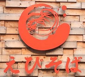 美味い?マズい?えびそば・新宿「一幻」、行列が出来るラーメン店の味