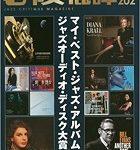 ジャズ批評 No.202 マイ・ベスト・ジャズ・アルバム 2017