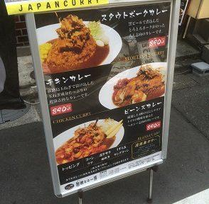 「咖哩なる一族」淡路島直送タマネギを使ったタマネギカレーの店