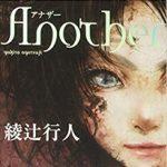 Another/綾辻行人