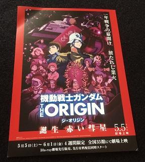 機動戦士ガンダム THE ORIGIN 誕生 赤い彗星 2018/05/05より4週間限定上映!