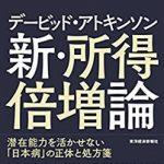 外国人の日本過大評価?デビッド・アトキンソンの『新・所得倍増論』
