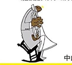 現代ジャズ解体新書~村上春樹とウィントン・マルサリス/中山康樹