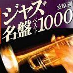 ジャズ名盤ベスト1000/安原顕(編)