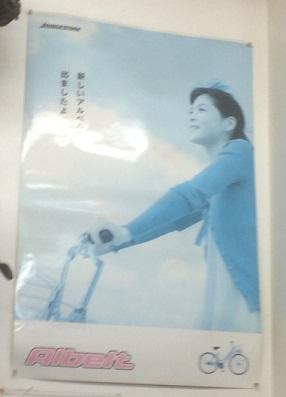 色褪せた上野樹里ポスター