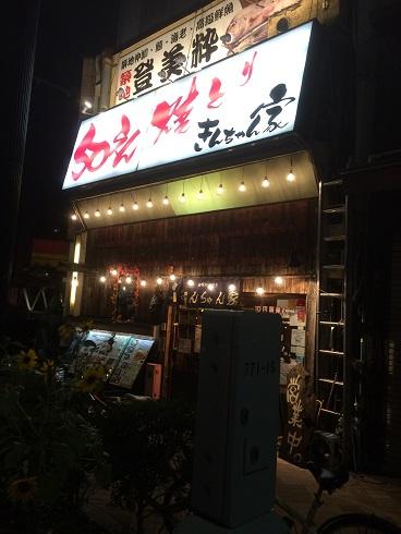驚愕!50円焼き鳥の居酒屋「金ちゃん家」カエルの串焼きも食べられるよ