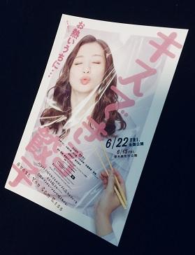 キスできる餃子 6/22 FRI.全国公開(6/15 FRI.栃木先行公開)