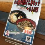 ミニ焼きさばほぐし丼セット in 富士そば