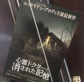 心霊ドクターと消された記憶 2016年05月14日(土)公開!