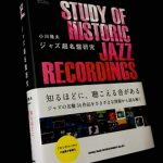 親切なライナーノーツとして読めばジャズをもっと楽しめる!小川隆夫・著『ジャズ超名盤研究』