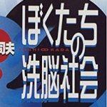 岡田斗司夫の『ぼくたちの洗脳社会』をいま改めて読み返すと