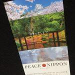 ピース・ニッポン 7/14(土)新宿バルト9他ロードショー