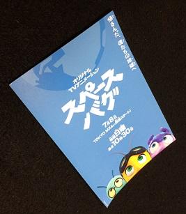 オリジナルTVアニメーション『スペースバグ』7/8 TOKYO MX他 毎週日曜 あさ10:30スタート!