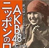 AKB48とニッポンのロック~秋元康アイドルビジネス論/田中雄二
