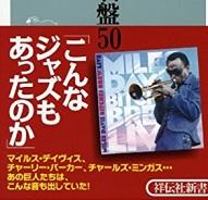 硬派ジャズの名盤50/中山康樹