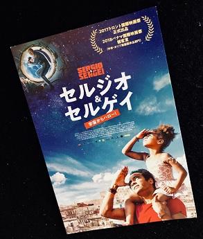 セルジオ&セルゲイ 宇宙からハロー! 12/1(土)より全国順次ロードショー!