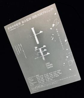 是枝監督 総合監修 国際共同プロジェクト『十年 Ten Years Japan』今、日本の未来を世界に発信する意味