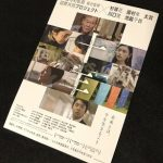 『十年 Ten Years Japan』試写会記