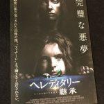 ヘレディタリー 継承 11/30(金)TOHOシネマズほか全国ロードショー