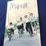 青の帰り道 12/7(金)新宿バルト9ほか全国順次公開