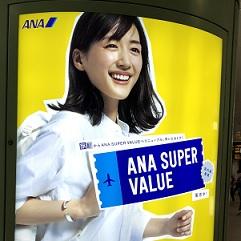 綾瀬はるかと吉沢亮、ANA SUPER VALUEの広告ビジュアル