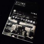 ビバップ読本 証言で綴るジャズ史/小川隆夫