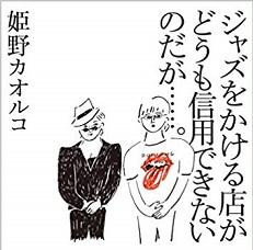 ジャズをかける店がどうも信用できないのだが……。/姫野カオルコ