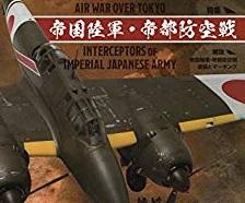 帝国陸軍・帝都防空戦~飛行機模型スペシャル(25)