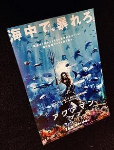アクアマン 2020年2月8日(金)海中バトル!