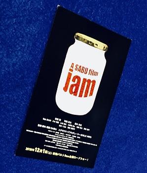 劇団EXILEの『jam』2018年12月1日(土)より全国公開!