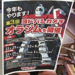 ヨドバシカメラ第3回「オラジム」にジムォを出品!