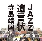 JAZZ遺言状/寺島靖国