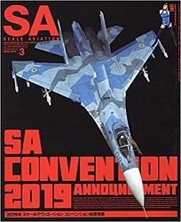 Su-27 フランカーの作例が美しい『モデル・アート』と『スケール・アヴィエーション』