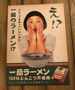 トンコツ不使用とんこつラーメン「一蘭」西新宿店に行ってきた