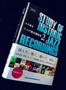 ジャズ超名盤研究2/小川隆夫