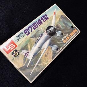 日本陸軍 三菱キ15-I 97式司令部偵察機制作記