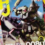 「ポケ戦」特集の『Hobby Japan』2019年夏の特大号