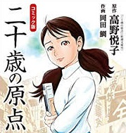 コミック版・高野悦子『二十歳の原点』