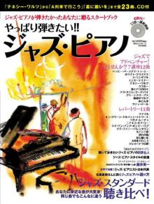 『やっぱり弾きたい!!ジャズ・ピアノ』発売!