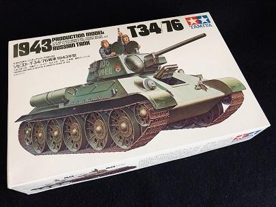 タミヤ1/35のT34を作ります!